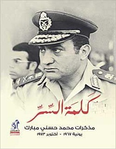 تحميل كتاب كلمة السر pdf – محمد حسني مبارك