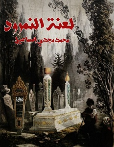 تحميل رواية لعنة النمرود pdf – محمد مجدي إسماعيل