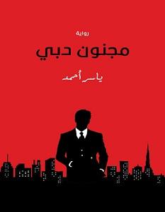 تحميل رواية مجنون دبي pdf – ياسر أحمد