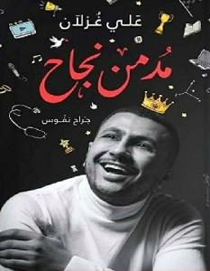 تحميل كتاب مدمن نجاح pdf – علي غزلان