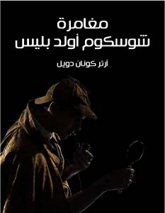 تحميل رواية مغامرة شوسكوم أولد بليس pdf – آرثر كونان دويل