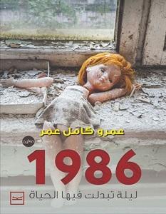 تحميل رواية 1986 pdf – عمرو كامل