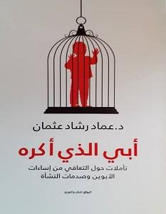 تحميل كتاب أبي الذي أكره pdf – عماد رشاد عثمان