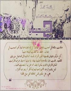 تحميل رواية أنت جحيمي pdf – إيمان عمر