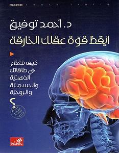 تحميل كتاب أيقظ قوة عقلك الخارقة pdf – أحمد توفيق حجازي
