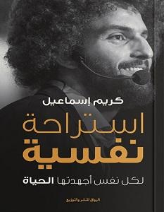 تحميل كتاب استراحة نفسية pdf – كريم إسماعيل