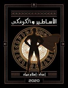 تحميل كتاب الأساطير والكومكس pdf – إسلام عماد