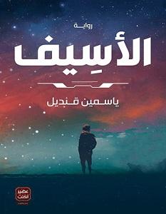 تحميل رواية الأسيف pdf – ياسمين قنديل