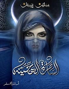 تحميل رواية الساحرة الهجينة بساتين عربستان 5 pdf – أسامة المسلم