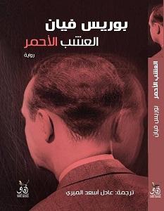 تحميل رواية العشب الأحمر pdf – بوريس فيان
