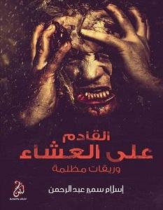 تحميل رواية القادم على العشاء pdf – إسلام سمير عبد الرحمن
