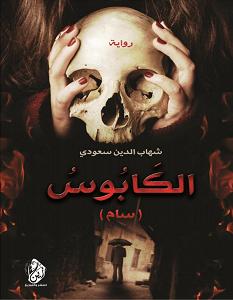 تحميل رواية الكابوس سام pdf – شهاب الدين سعودي