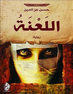 تحميل رواية اللعنة pdf – حسن عز الدين