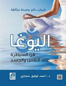 تحميل كتاب اليوغا فن السيطرة على النفس والجسد pdf – أحمد توفيق حجازي
