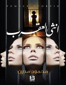 تحميل رواية أنثى العقرب pdf – محمود مدين