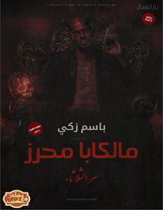 تحميل رواية بارانورمال pdf – باسم زكي