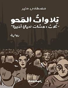تحميل رواية تلاوات المحو pdf – مصطفى منير