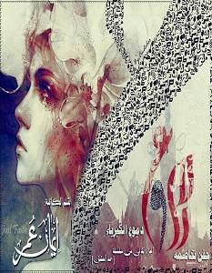 تحميل رواية جفن تخاصمه دموع الكبرياء pdf – إيمان عمر