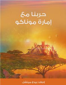 تحميل رواية حربنا مع إمارة موناكو pdf – إدوارد بيدج ميتشل