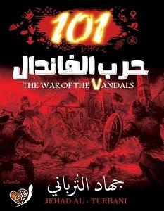 تحميل رواية 101 حرب الفاندال pdf – جهاد الترباني