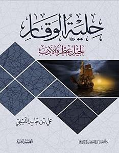 تحميل كتاب حلية الوقار لجيل عطرة الأدب pdf – علي بن جابر الفيفي