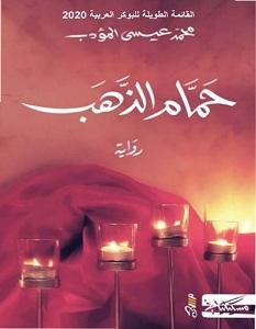 تحميل رواية حمام الذهب pdf – محمد عيسى المؤدب