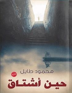 تحميل رواية حين أشتاق pdf – محمود طايل