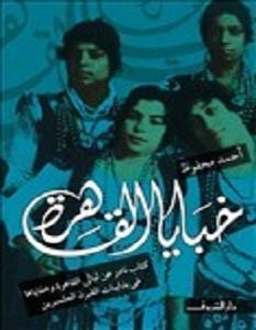 تحميل كتاب خبايا القاهرة pdf – أحمد محفوظ