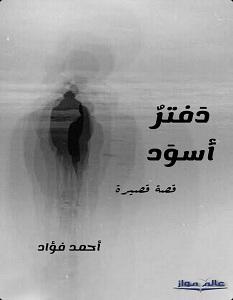 تحميل رواية دفتر أسود pdf – أحمد فؤاد