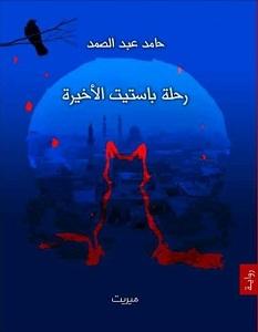 تحميل رواية رحلة باستيت الاخيرة pdf – حامد عبد الصمد
