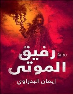 تحميل رواية رفيق الموتى pdf – إيمان البدراوي