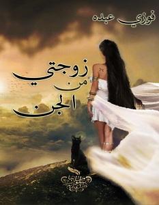 تحميل رواية زوجتي من الجن pdf – فوزي عبده