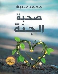 تحميل كتاب صحبة الجنة pdf – محمد عطية