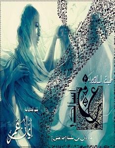 تحميل رواية عبث أسألك pdf – إيمان عمر