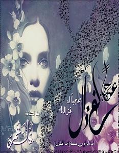 تحميل رواية عجبا لغزال pdf – إيمان عمر