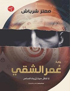 تحميل رواية عمر الشقي pdf – معتز شرباش