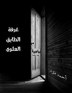 تحميل رواية غرفة الطابق العلوي pdf – أحمد فؤاد