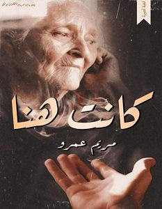 تحميل رواية كانت هنا pdf – مريم عمرو