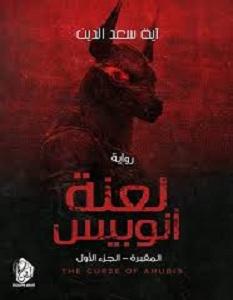 تحميل رواية لعنة انوبيس المقبرة pdf – آية سعد الدين