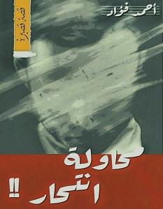 تحميل رواية محاولة انتحار pdf – أحمد فؤاد