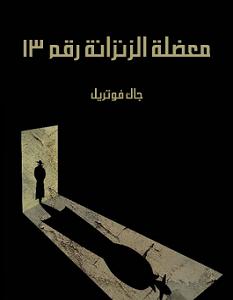 تحميل رواية معضلة الزنزانة رقم 13 pdf – جاك فوتريل