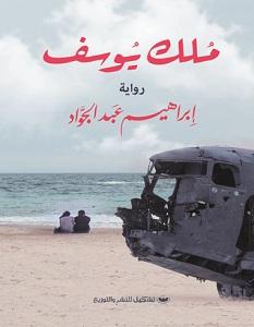 تحميل رواية ملك يوسف pdf – إبراهيم عبد الجواد