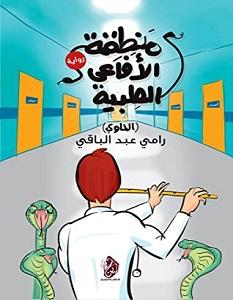 تحميل رواية منطقة الأفاعي الطبية pdf – رامي عبد الباقي