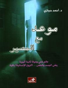 تحميل كتاب موعد مع المصير pdf – أحمد توفيق حجازي