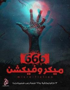 تحميل رواية ميكروفيكشن 666 pdf – مجموعة مؤلفين