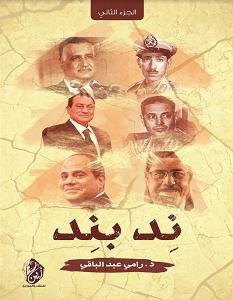 تحميل كتاب ند بند الجزء الثاني pdf – رامي عبد الباقي