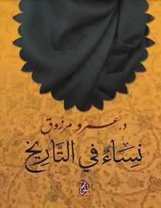 تحميل كتاب نساء فى التاريخ pdf – عمرو مرزوق