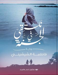 تحميل رواية نلتقي في الجنة pdf – فاطمة الشيشيني
