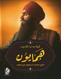 تحميل رواية همايون pdf – آية سعد الدين
