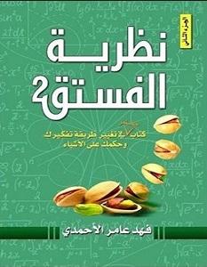 تحميل كتاب نظرية الفستق 2 pdf – فهد عامر الاحمدي